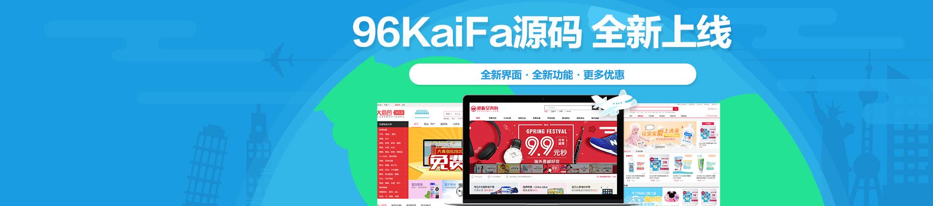 96kaifa源码全新上线