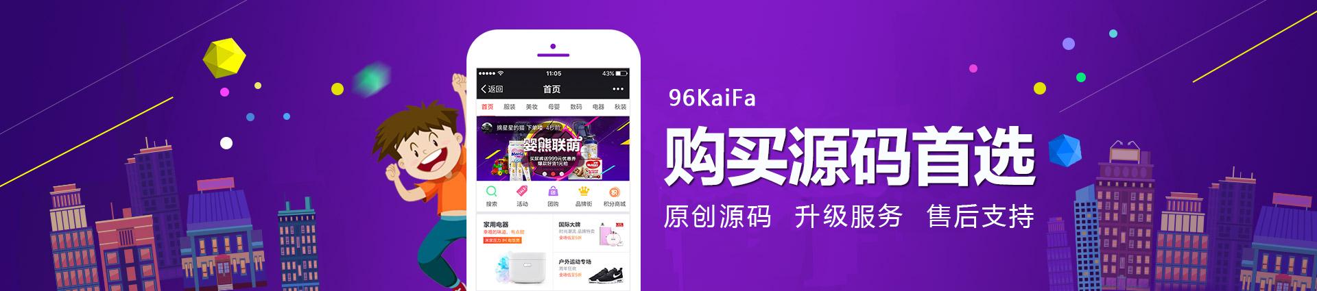 购买96kaifa源码